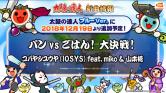太鼓の達人 ブルーVer.「パン vs ごはん! 大決戦!」Gt演奏