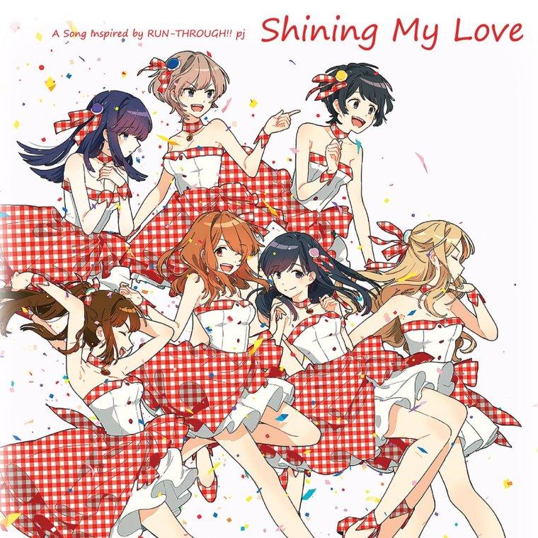 あっとせぶんてぃーんオルタ/Shining My Love